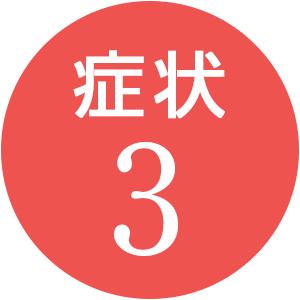 syoujyou_03